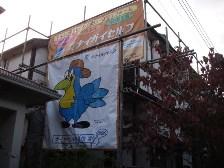 鎌倉の施工現場写真