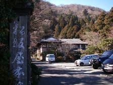 箱根芦の湯松坂屋本店