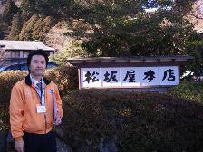 箱根芦の湯松坂屋本店の玄関口