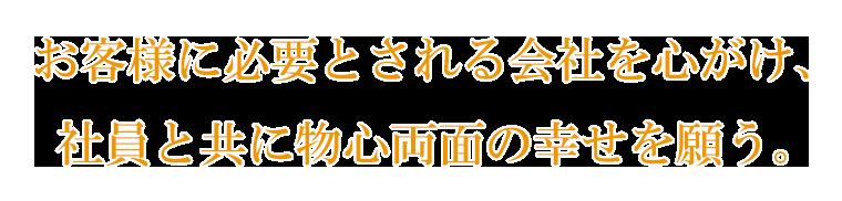 ナイガイセルフ企業理念|埼玉県|外壁塗装